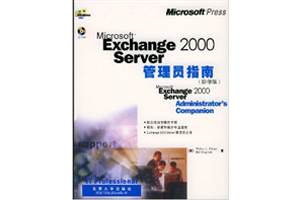 Microsoft Exchange 2000 Server