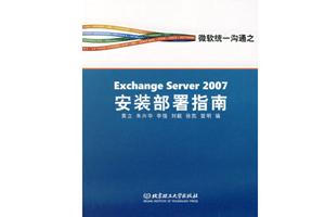 Exchange Server 2007 安装部署指南