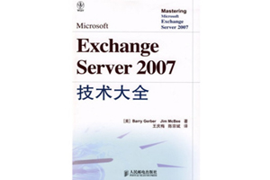Microsoft Exchange Server 2007 技术大全
