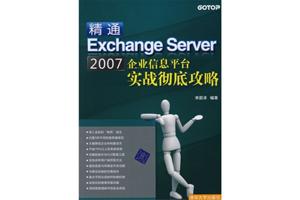 精通Exchange Server 2007企业信息平台实战彻底攻略