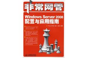 非常网管 – Windows Server 2008 配置与应用指南