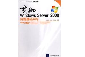 贯彻 Windows Server 2008 网络基础架构