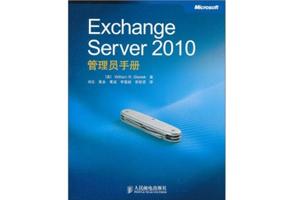 Exchange Server 2010 管理员手册