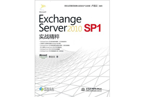 Exchange Server 2010 SP1 实战精粹
