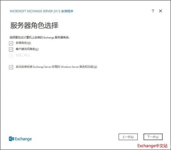 Exchange 2013 安装界面
