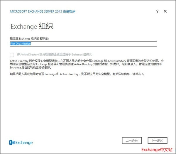 Exchange 2013 安装选择组织名