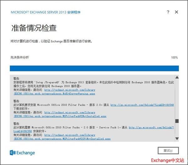 Exchange 2013 安装准备情况检查