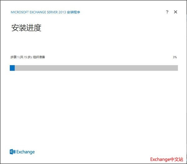 Exchange 2013 开始安装