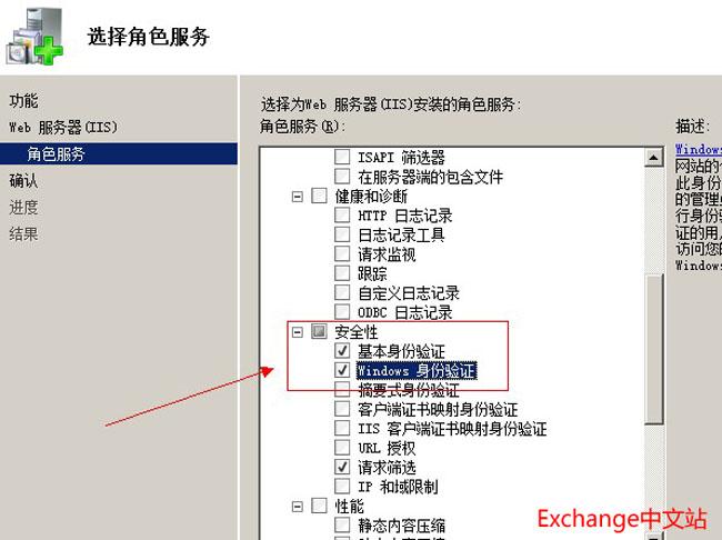 Exchange 2010 安装