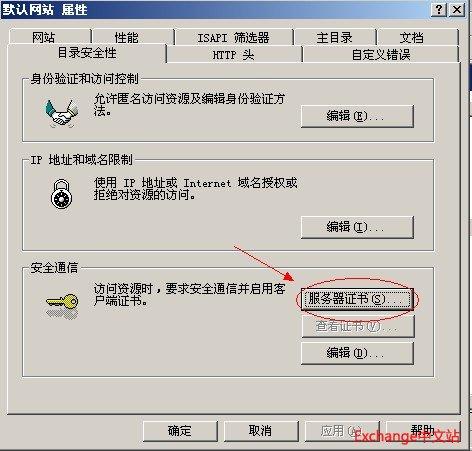服务器证书