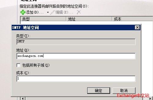 SMTP地址空间