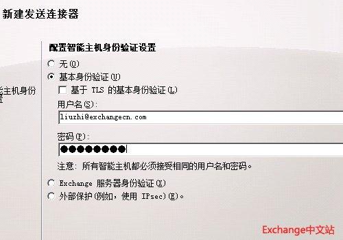 配置智能主机身份验证设置