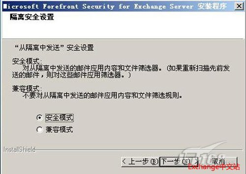 Forefront Security For Exchange部署