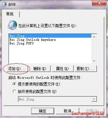 邮件配置窗口