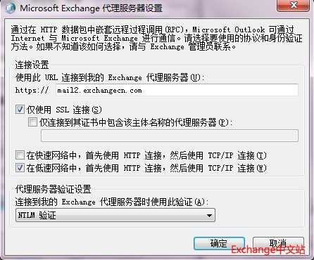 配置Outlook Anywhere