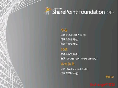 安装SharePoint Foundation