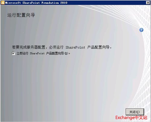 SharePoint Foudation 2010 安装完成