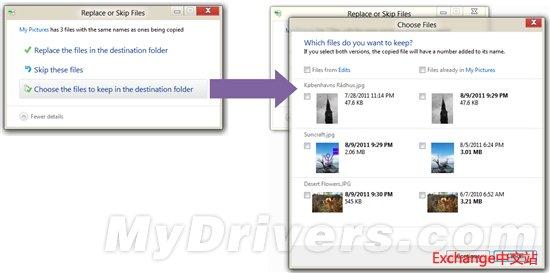 微软详解Windows 8文件替换界面