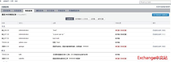QQ邮箱邮箱自助查询
