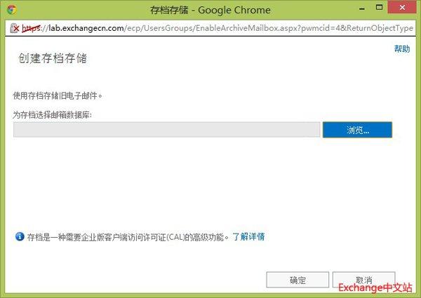 Exchange 存档存储页面