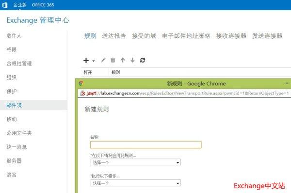 Exchange 2013 创建和删除传输规则