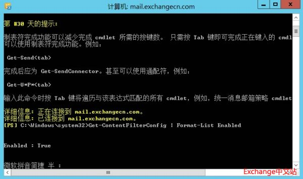 Exchange 2013 配置垃圾邮件隔离邮箱