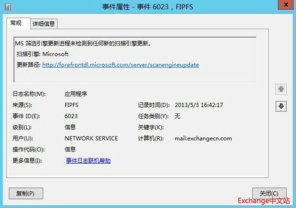 Exchange 事件 ID 6023