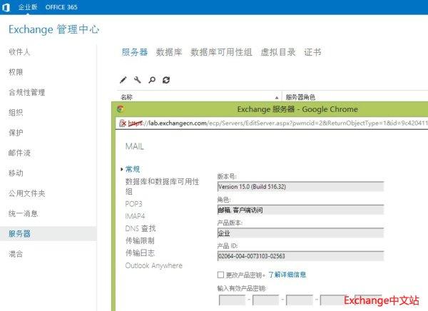Exchange 2013 配置连接日志记录