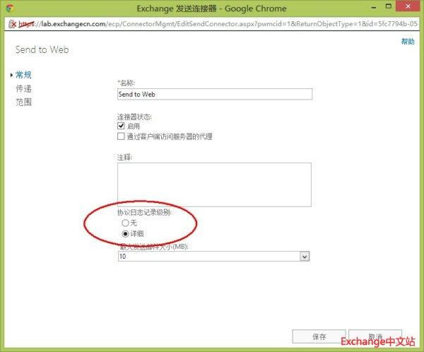 Exchange 2013 配置协议日志记录