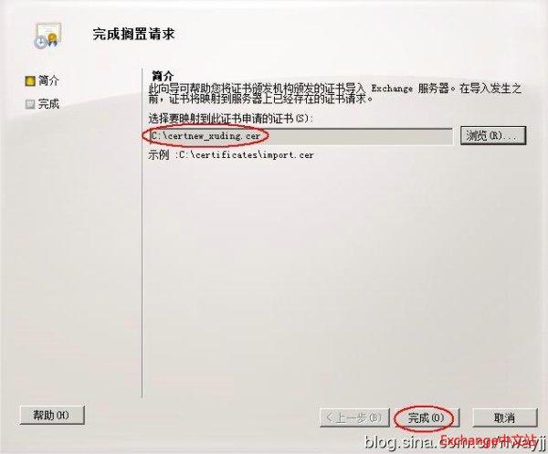 exchange 2010 证书续订