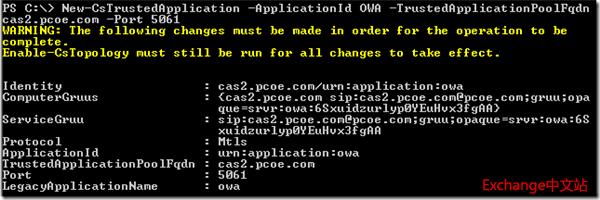 配置Lync服务器