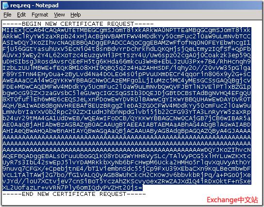 Exchange 2007 多名称证书配置