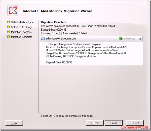 完成其它邮件系统到Exchange服务器的迁移