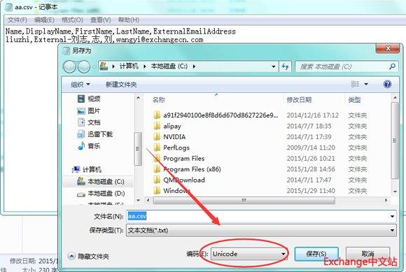 Unicode格式的文件内容