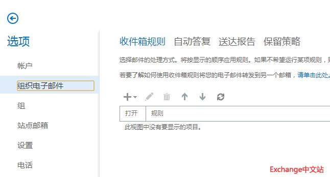 OWA 中利用规则设置邮件转发