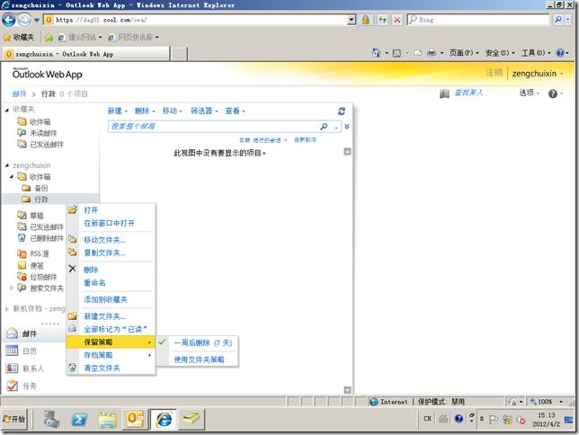 Win08R2-AD-2012-04-02-15-13-25