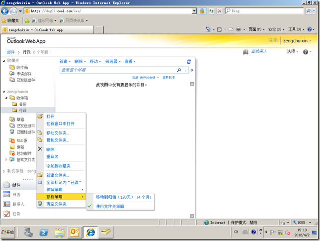 Win08R2-AD-2012-04-02-15-13-32