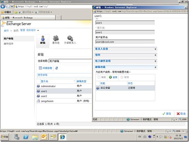 Win08R2-AD-2012-04-02-15-36-34