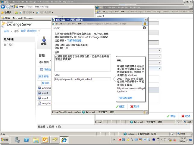 Win08R2-AD-2012-04-02-15-38-16