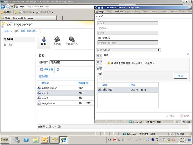 Win08R2-AD-2012-04-02-15-38-25