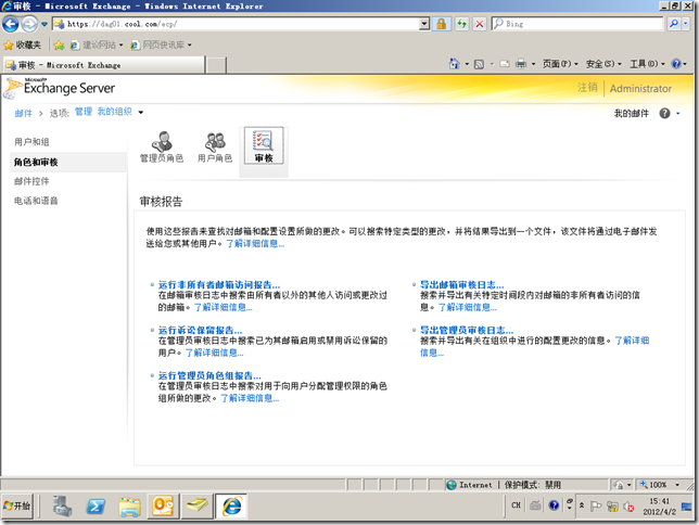 Win08R2-AD-2012-04-02-15-41-17