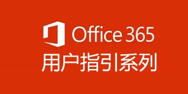 Office 365 用户指导