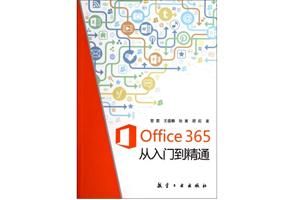Office 365 从入门到精通