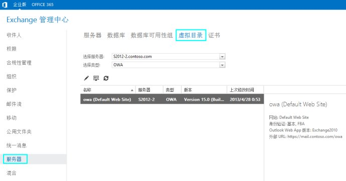 OWA 用户配置