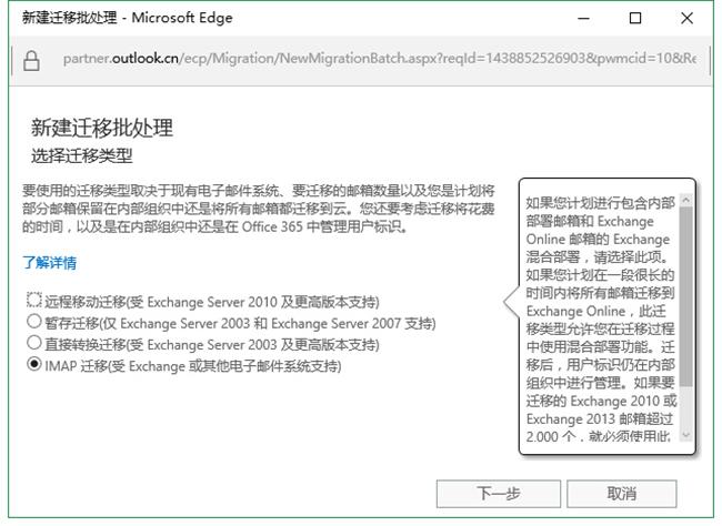 QQ腾讯企业邮箱迁移到 Office 365
